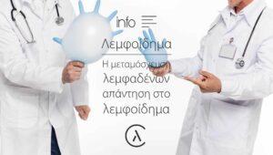 Η μεταμόσχευση λεμφαδένων απάντηση στο λεμφοίδημα | Λεμφοίδημα, Λιποίδημα | The Lymphedema Clinic | Κλινική Λεμφοιδήματος Λιποιδήματος