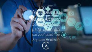 Κορωναϊός: Οδηγίες για ασθενείς με λεμφοίδημα και νοσήματα του λεμφικού ιστού | Κλινική Λεμφοιδήματος | The Lymphedema Clinic