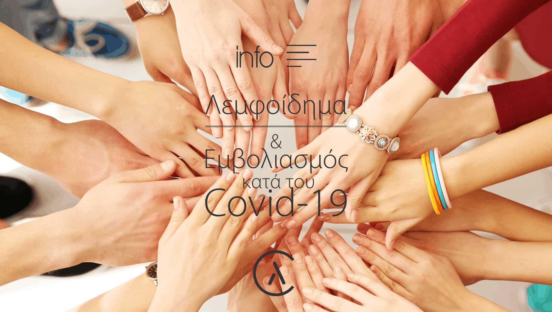 Λεμφοίδημα και Εμβολιασμός κατά του Covid-19   The Lymphedema Clinic