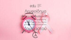 Λεμφοίδημα άνω άκρου μετά τη θεραπεία καρκίνου του μαστού | Κλινική Λεμφοιδήματος | The Lymphedema Clinic