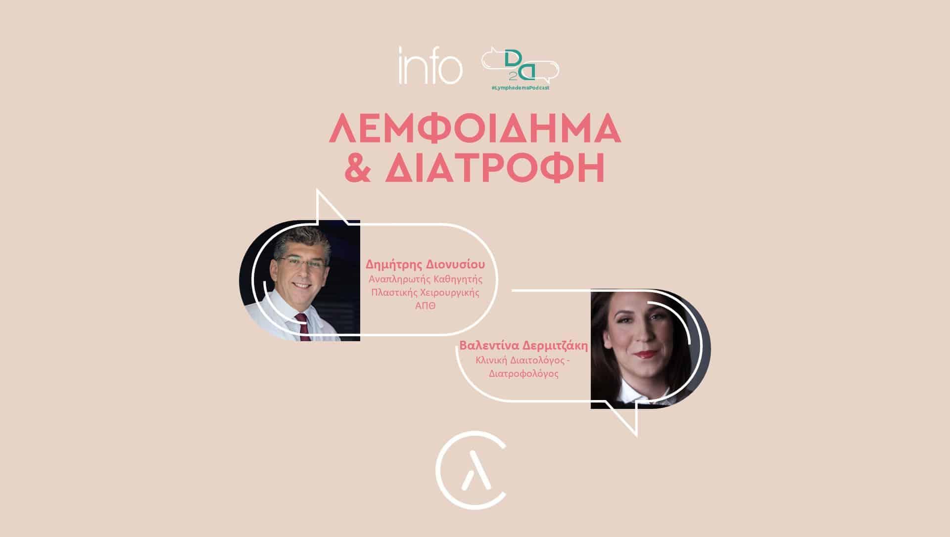 Λεμφοίδημα και Διατροφή | Διονυσίου - Δερμιτζάκη | The Lymphedema Clinic