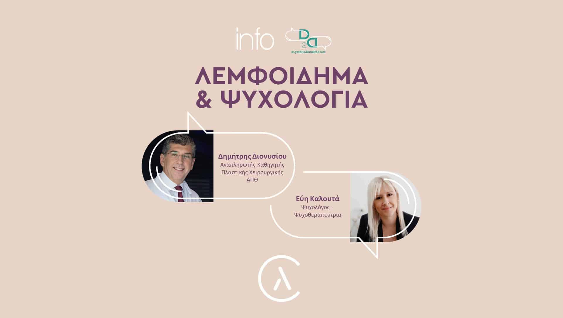 Λεμφοίδημα και Ψυχολογία | Διονυσίου - Καλουτά | The Lymphedema Clinic
