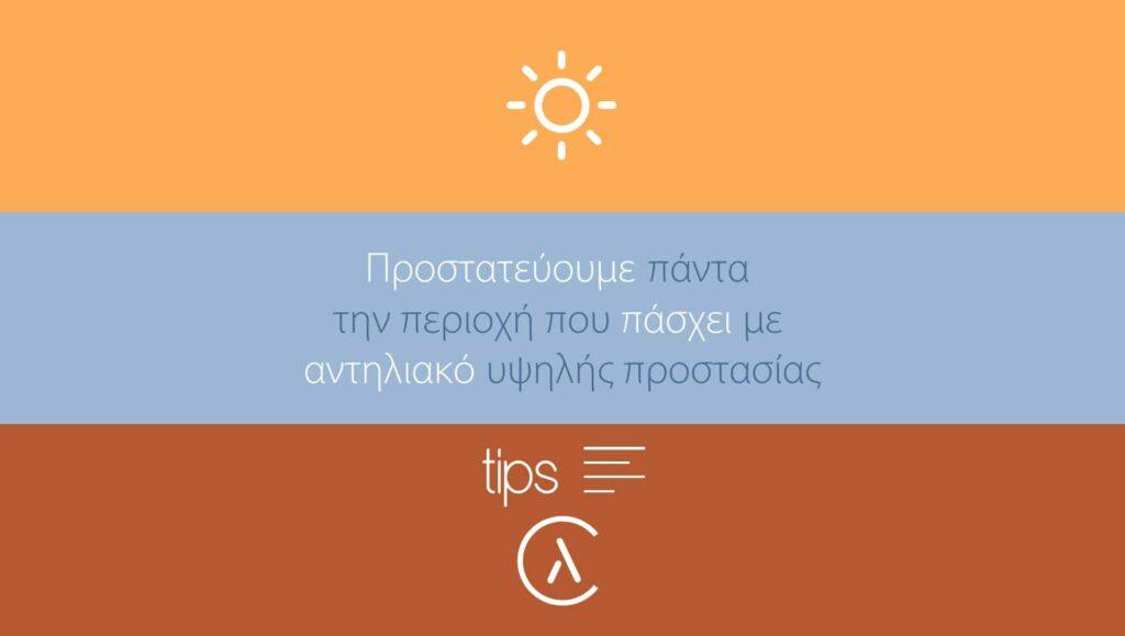 Λεμφοίδημα και Καλοκαίρι - Summer Tips Αντηλιακό