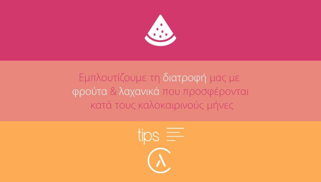 Λεμφοίδημα και Καλοκαίρι - Summer Tips Διατροφή