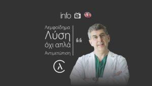 Λεμφοίδημα Λύση όχι απλά Αντιμετώπιση | Δημήτρης Διονυσίου (γιατρός) | Κλινική Λεμφοιδήματος | The Lymphedema Clinic